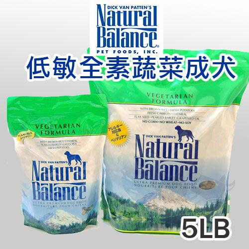 ~Natural Balance 天然寵物食糧~特級低敏全素蔬菜成犬配方 ~ 5磅  狗飼