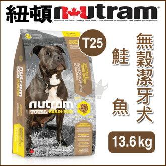 《紐頓NUTRAM》無穀全能系列 - 無穀潔牙犬T25 鮭魚 13.6kg / 狗飼料