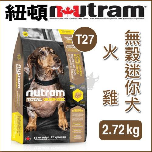 《紐頓NUTRAM》無穀全能系列 - 無穀迷你犬T27 火雞 2.72kg / 狗飼料