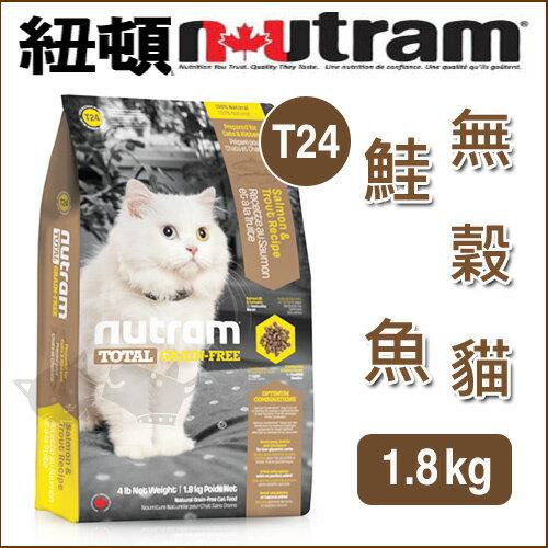 《紐頓NUTRAM》無穀全能系列 - 無穀貓T24 鮭魚 1.8kg / 貓飼料