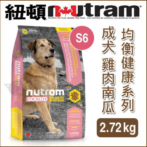 《紐頓NUTRAM》均衡健康系列 - S6 成犬 雞肉南瓜 2.72kg / 狗飼料