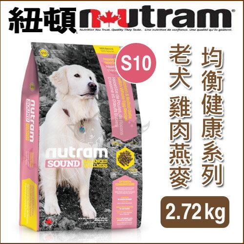 《紐頓NUTRAM》均衡健康系列 - S10 老犬 雞肉燕麥 2.72kg / 狗飼料