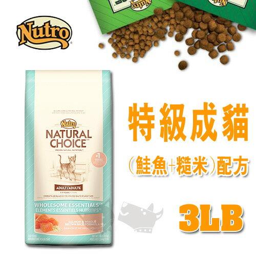 《CHOICE美士》特級成貓 (鮭魚+糙米)配方 - 3LB / 貓飼料
