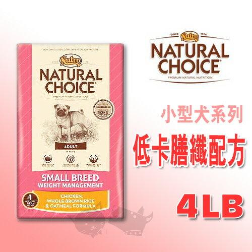《CHOICE美士》小型犬系列 - 低卡膳纖配方(雞肉+糙米) 4LB / 狗飼料