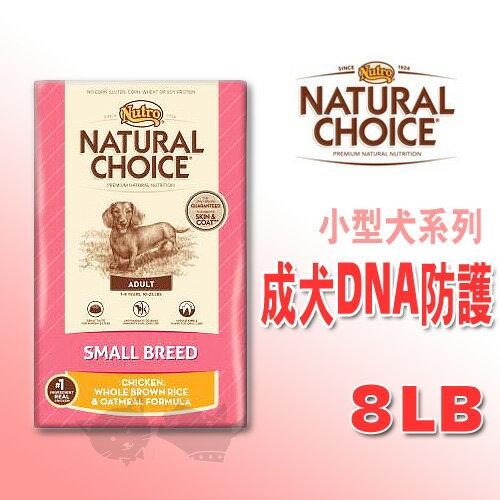 《CHOICE美士》小型犬系列 - 成犬DNA防護配方(雞肉+糙米) 8LB / 狗飼料