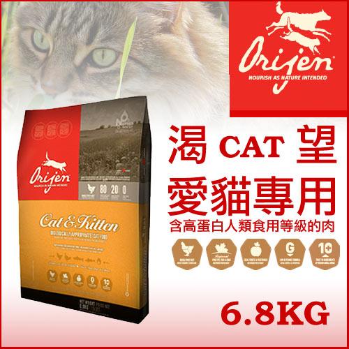 《加拿大Orijen 渴望》愛貓專用Cat 6.8kg - 貓飼料