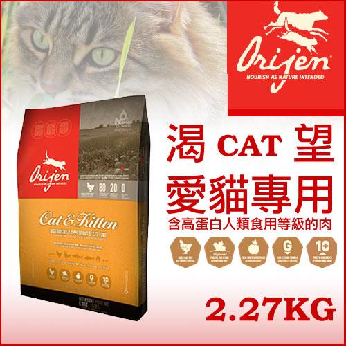 《加拿大Orijen 渴望》愛貓專用Cat 2.27kg - 貓飼料
