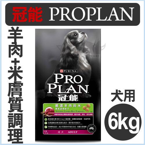 《普瑞納》冠能成犬飼料膚質調理(羊肉+米)6kg