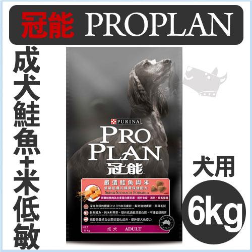 《普瑞納》冠能成犬飼料低敏配方(鮭魚+米)6kg