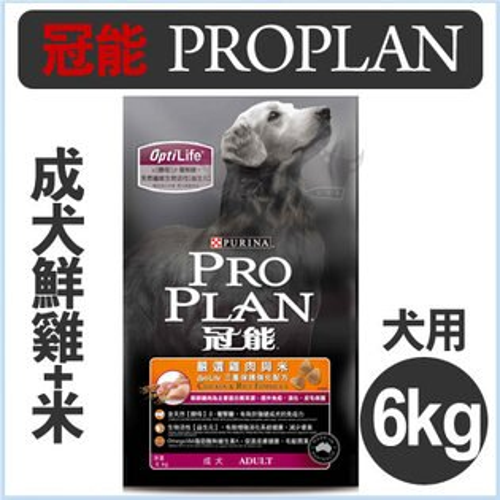 《普瑞納》冠能成犬飼料(雞肉+米)6kg