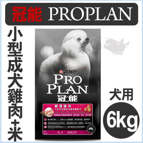 《普瑞納》冠能小型成犬飼料挑嘴(雞肉+米)6kg