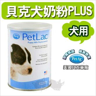 《 美國貝克 》貝克犬奶粉PLUS/唯一含果寡糖益生菌