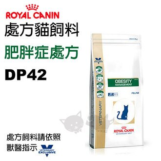 法國皇家-DP42 肥胖症處方貓飼料 1.5kg