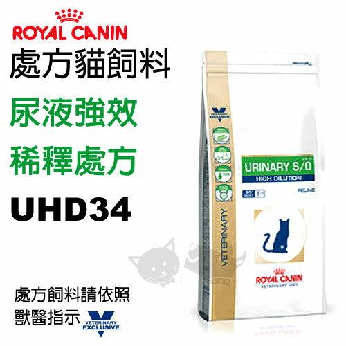 法國皇家~UHD34 尿液強效稀釋處方貓飼料 1.5kg