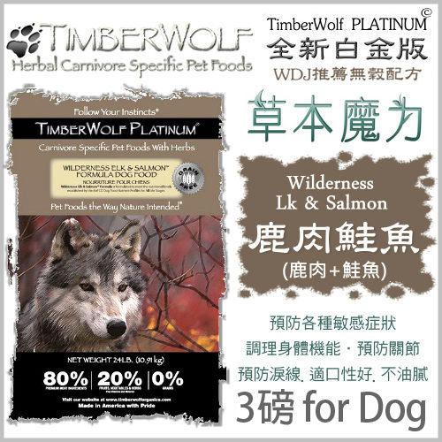 《草本魔力 TimberWolf》 鹿肉鮭魚無穀配方 3LB / 預防各種敏感症狀