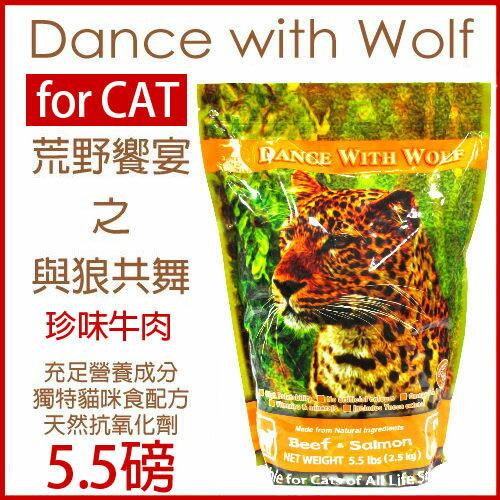 《澳洲Dance With Wolf》貓專用/荒野饗宴之與狼共舞- 珍味牛肉5.5磅