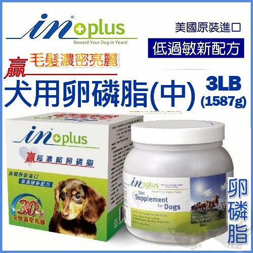 【耐吉斯IN贏超濃縮卵磷脂】 新一代 IN-PLUS 犬用[中罐]3lbs