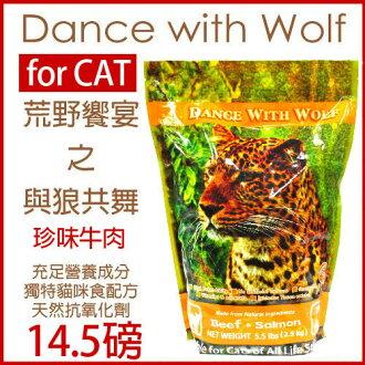 《澳洲Dance With Wolf》貓專用/荒野饗宴之與狼共舞- 珍味牛肉14.5磅