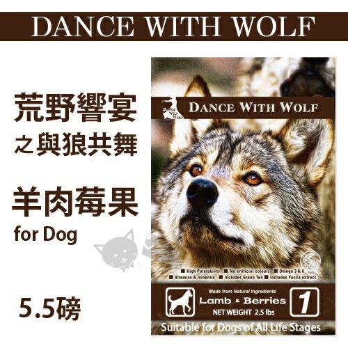 《澳洲Dance With Wolf》犬專用/荒野饗宴之與狼共舞-羊肉莓果 5.5磅