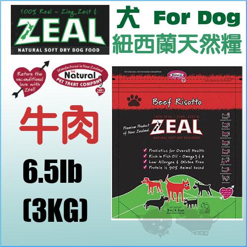 《ZEAL 紐西蘭天然寵物半軟飼料》牛肉配方6.5磅【90%蛋白質】/ 狗飼料