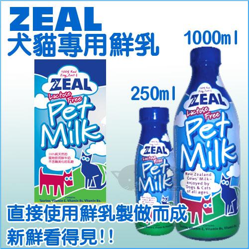 《ZEAL 紐西蘭天然寵物牛奶》不含乳糖 - 1000ml / 犬貓專用鮮乳【缺貨】