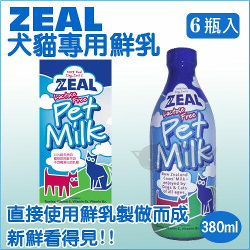 《ZEAL 紐西蘭天然寵物牛奶》不含乳糖 - 380ml x 6瓶入 / 犬貓專用鮮乳