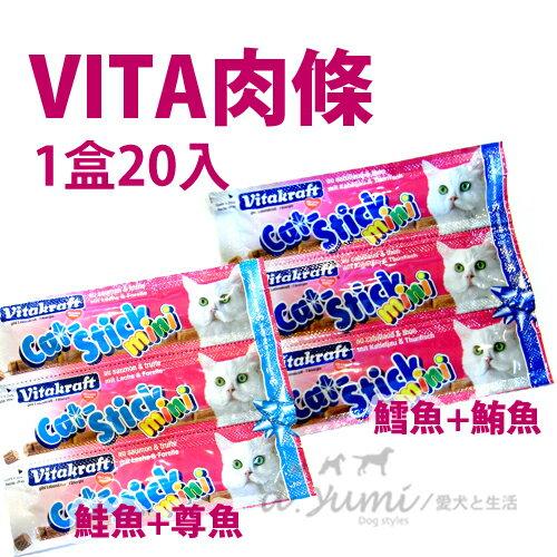 【Vitakraft】德國貓專用肉條-2種口味-一盒20入