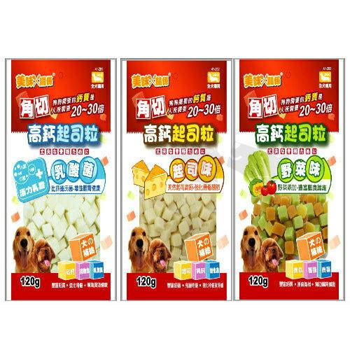 【王品美味關係】角切高鈣起司粒《乳酸菌 / 起司牛奶 / 綜合野菜 》3種120g