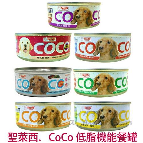 《SEEDS聖萊西 》CoCo低脂機能狗罐/超低整箱整箱【24罐】