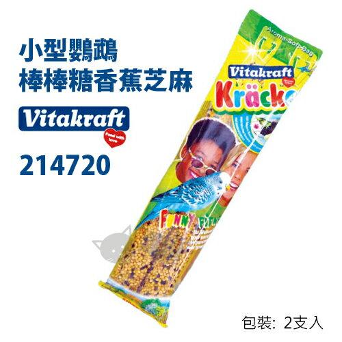 《德國唯它Vitakraft》小型鸚鵡棒棒糖(香蕉芝麻)2支入