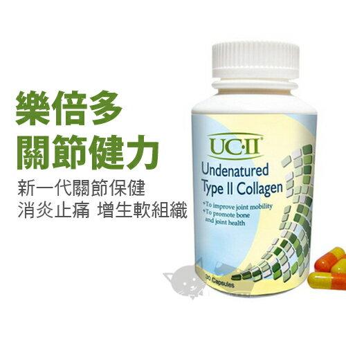 《 樂倍多》UC-II.關節健力膠囊/新一代保健品/消炎止痛 營養品(30顆)
