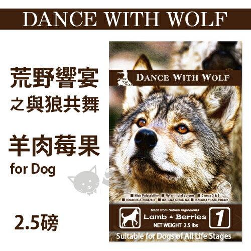 《澳洲Dance With Wolf》犬專用/荒野饗宴之與狼共舞-羊肉莓果 2.5磅