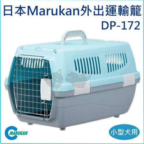 《 日本MARUKAN 》 外出提籠運輸籠DP-172 / 天藍色 / 小型犬。貓適用