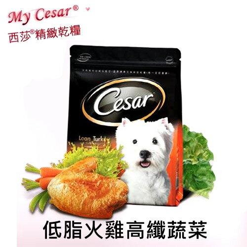 《 Cesar西莎 》 精緻乾狗糧狗飼料/全新上市[低脂火雞高纖蔬菜]