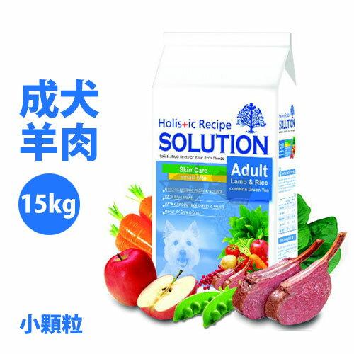 耐吉斯自然食譜-成犬羊肉+田園蔬果(小顆粒)-15kg