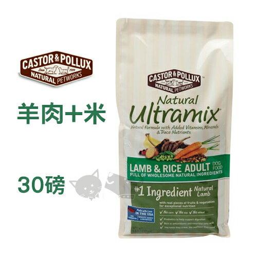 《美國Natural ultramix 奇跡》羊肉+米配方 30磅 - WDJ推薦飼料