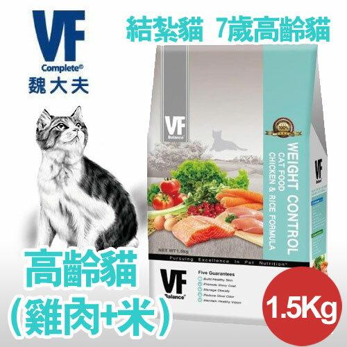 VF魏大夫貓飼料健怡成貓1.5kg 高齡貓 7歲以上貓
