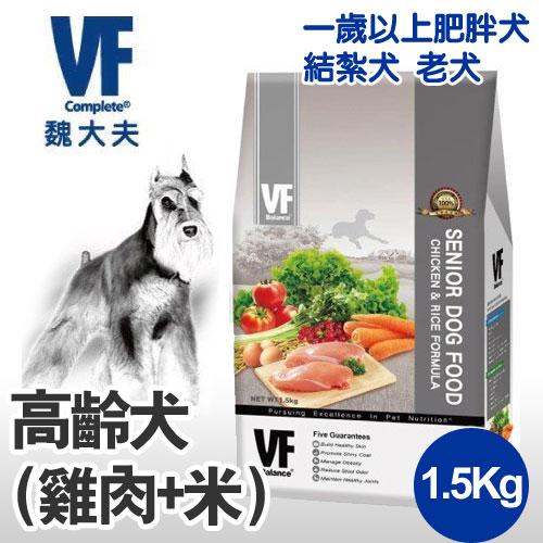 VF魏大夫特選食狗飼料高齡犬(雞肉+米)1.5kg