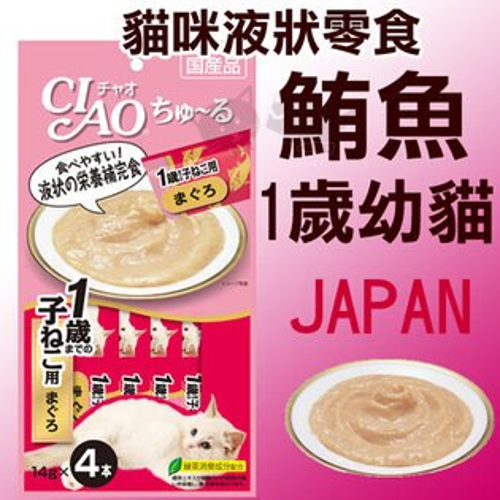 《日本CIAO》液狀系列-貓咪肉泥零食(4入)可添加在飼料-1歲幼貓
