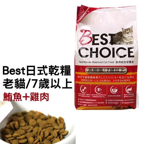 《日本LoveStory》Best choice老貓 - 鮪魚+雞肉3KG / 貓飼料