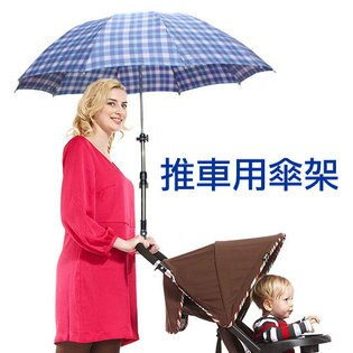 推車雨傘支架  ibiyaya pettio寵物推車可用 自行車 撐傘架 腳踏車