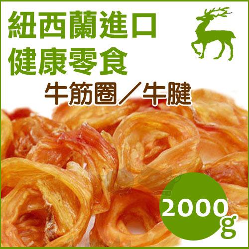 《紐西蘭天然寵物食品》天然牛筋圈2000g / 狗零食