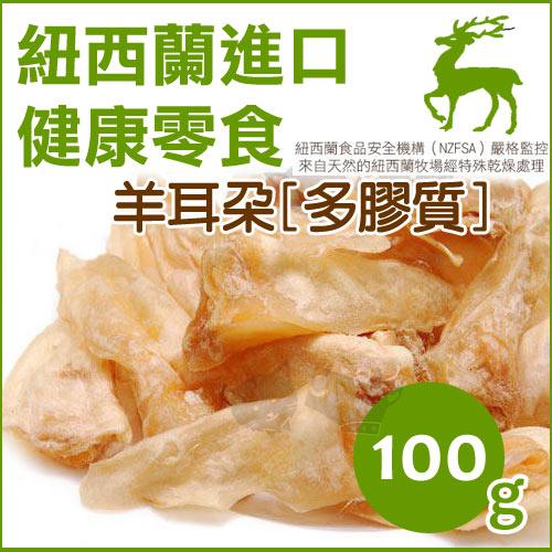 《紐西蘭天然寵物食品》香脆羊耳朵 100g / 狗零食