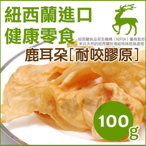 《紐西蘭天然寵物食品》鹿耳朵100g / 狗零食