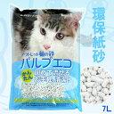 【日本Sanmate】無香紙貓砂7L / 單包 / 環保紙砂
