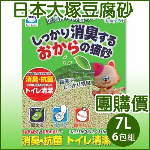 《 日本大塚》豆腐砂超強無塵綠茶貓砂7L x 6包組 / 超低價優惠組合