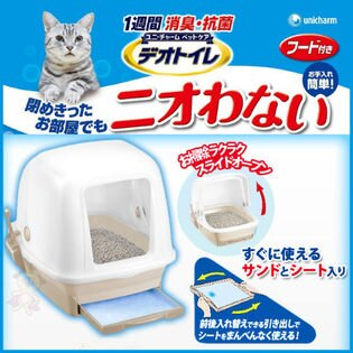 日本Unicharm優尼兒↘下殺《全罩式雙層貓砂盆》抗菌除臭 [全配]