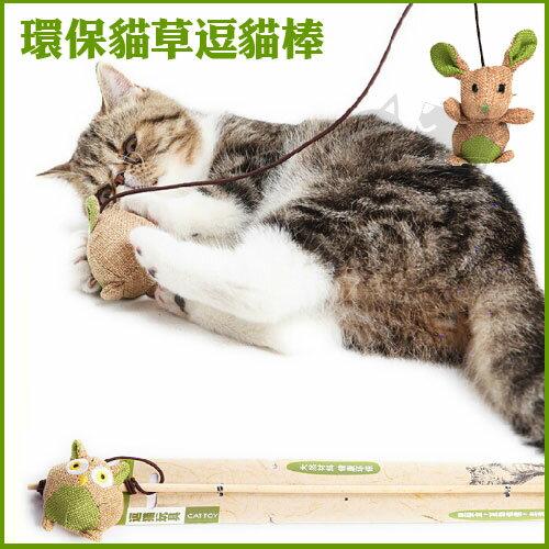 《貓玩具系列》環保貓草逗貓棒 - 貓頭鷹款 / 老鼠(大)款 / 貓玩具