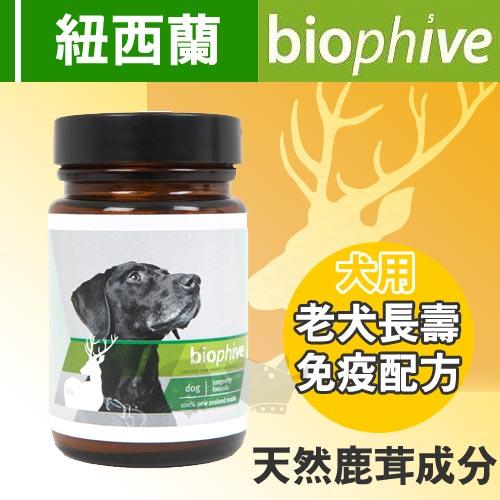 【紐西蘭 biophive】鹿茸 - 犬用增強免疫保健配方 / 犬用