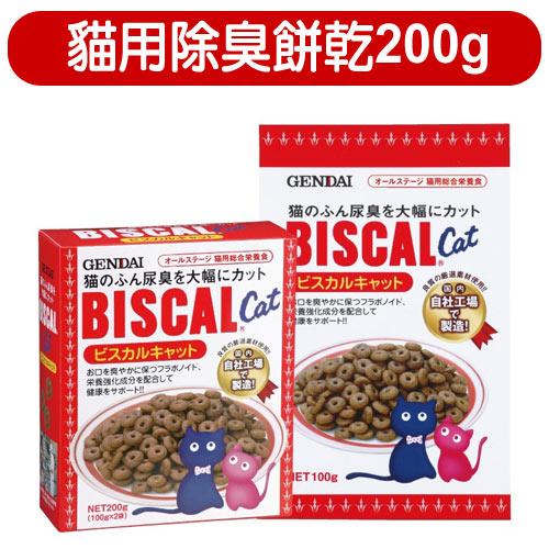 《Biscal必吃客》貓咪消臭餅乾 - 貓用200g